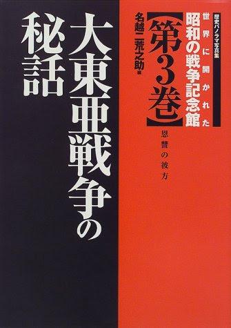 世界に開かれた昭和の戦争記念館〈第3巻〉大東亜戦争の秘話 (歴史パノラマ写真集)