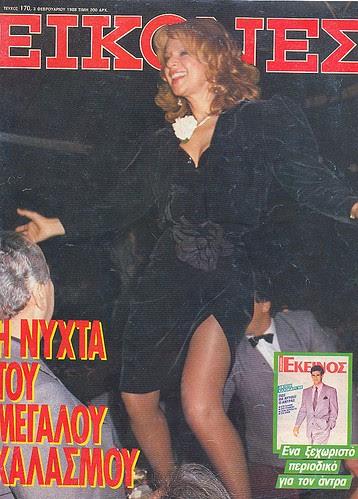 eikones '88