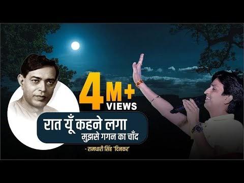 Ramdhari Singh Dinkar Ki Kavita ||सामधेनी