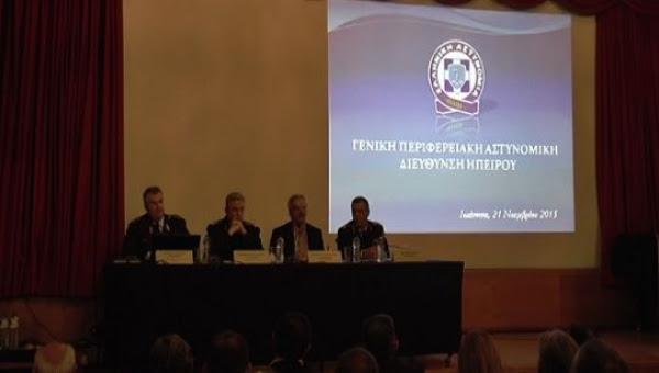 Παρουσιάστηκε το σχέδιο αναδιάρθρωσης της ΕΛ.ΑΣ. στην Ήπειρο-Μειώνονται από 6 σε 3 τα αστυνομικά τμήματα στο Νομό Πρέβεζας