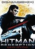 ヒットマン・リデンプション [DVD]