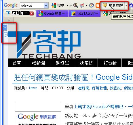 googlesidewiki-03