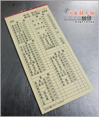 永盛雞肉飯04.jpg