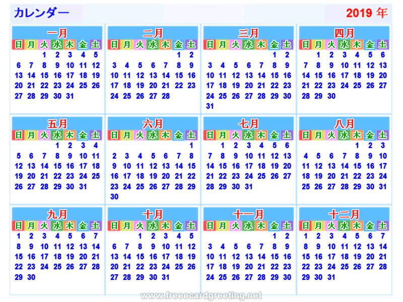 calendar 2019_japan