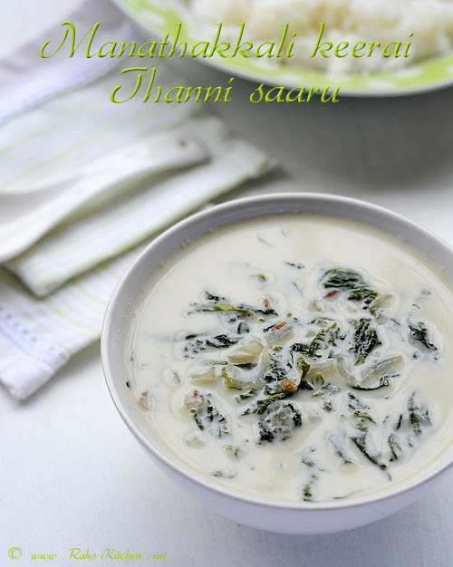 manathakkali keerai recipes