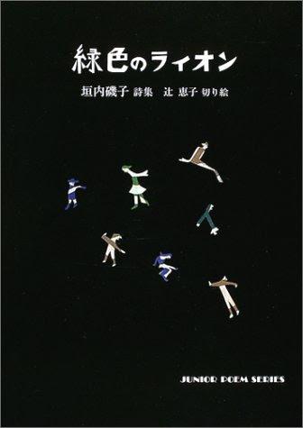 緑色のライオン―垣内磯子詩集 (ジュニア・ポエム双書 (164))