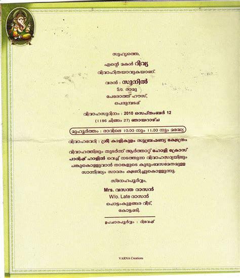 Hindu Wedding Invitation Wordings In Malayalam   Invites