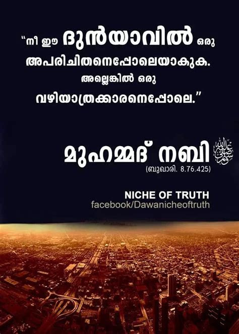 Muslim Mother Quotes In Malayalam