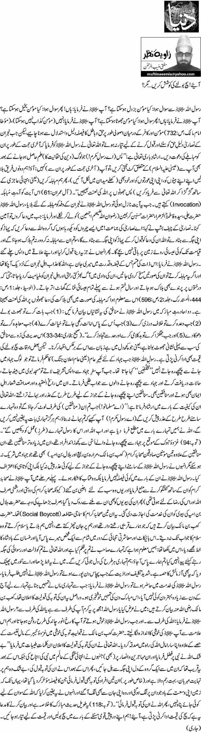 Ayye ! Sach Bolne Ki Koshish Karein ... Magar ? - Mufti Muneeb ur Rehman - 25th November 2013