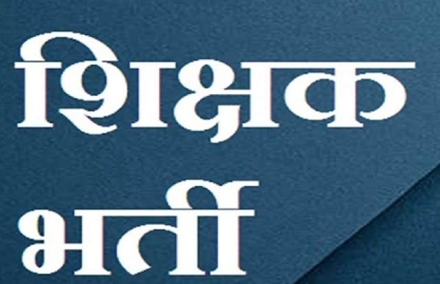 UP Shikshak Bharti 2020: टीजीटी, पीजीटी सहित अन्य के 17 हजार पदों पर जल्द होगी भर्ती, पूरी डिटेल्स यहां पढ़ें