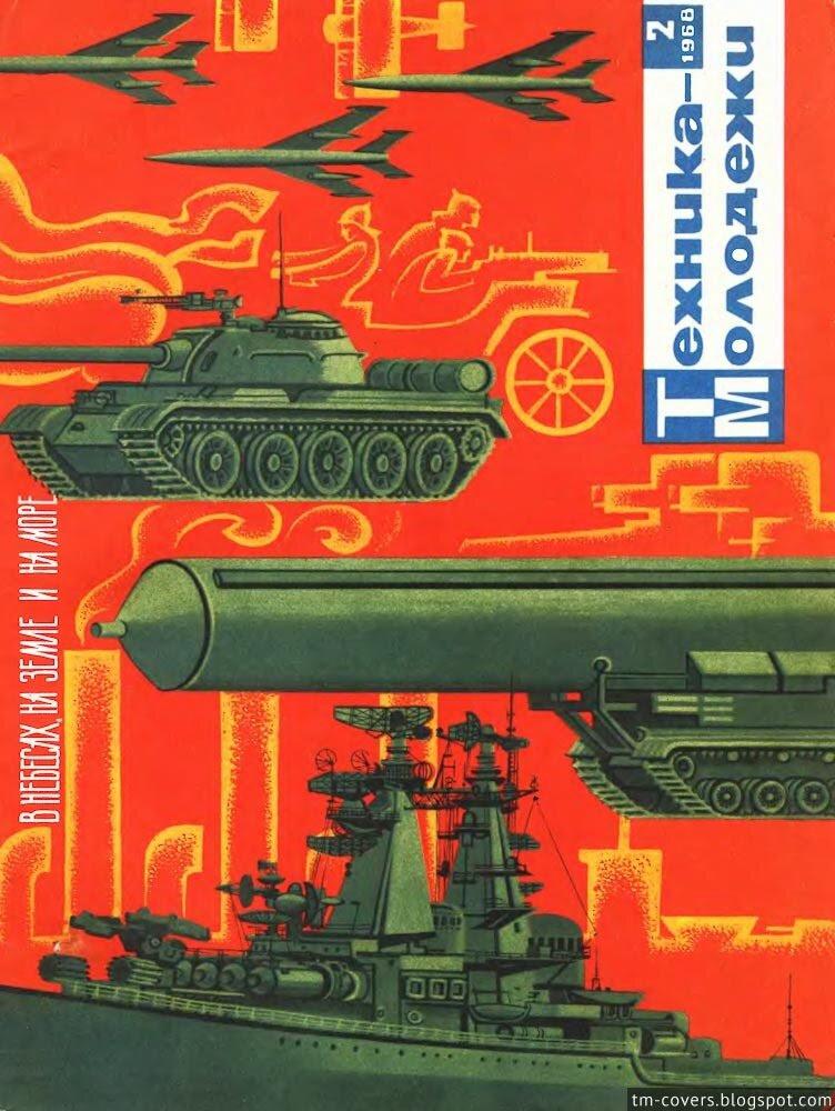 Техника — молодёжи, обложка, 1968 год №2