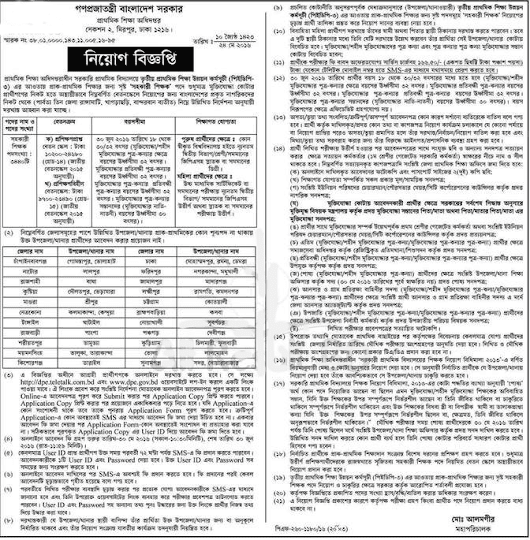 PEDP 3 Primary Assistant Teacher Job Circular 2016 DPE.GOV.BD