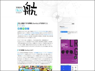 http://www.dotbook.jp/magazine-k/2014/01/28/gunsu/