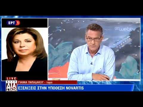 ΑΠΟΚΑΛΥΨΗ-Έρχονται διώξεις για υπουργούς της #Novartis είπε η Γιάννα Παπαδάκου «Εδιναν ακόμη και το ΑΦΜ τους για να είναι σίγουροι»! [ΒΙΝΤΕΟ]