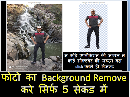 Photo Background Remove Just 5 Seconds | No Software Needed! – Akky4u