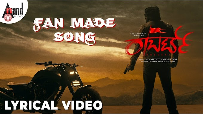 Iva Roberrt - Robert Darshan movie lyrics - Kannada movie lyrics
