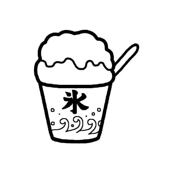 かき氷白黒お菓子スイーツ4食べ物無料イラスト素材