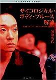 サイコロジカル・ボディ・ブルース解凍 (白夜ライブラリー001)