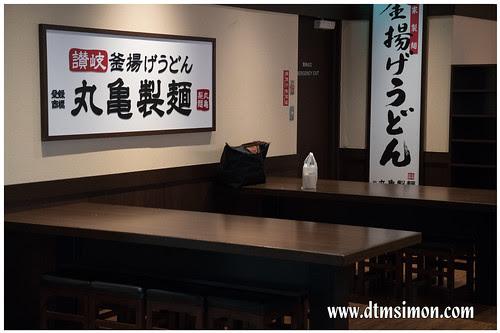 丸龜製麵高鐵店04.jpg