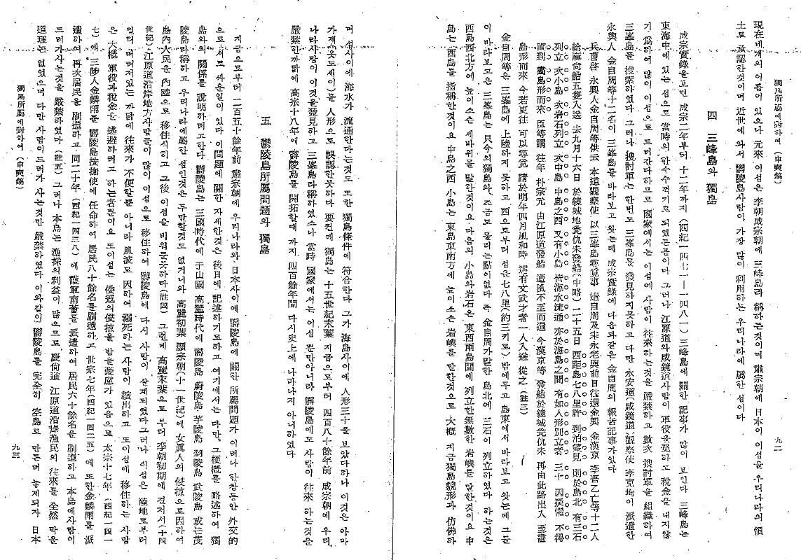 1948 申奭鎬「独島所属について」『史海』第1号 1948 12月_4