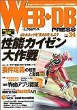 image WEB+DB PRESS Vol.34