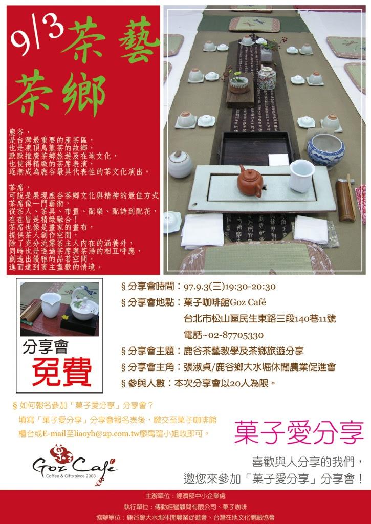 鹿谷茶藝教學及茶香旅遊分享