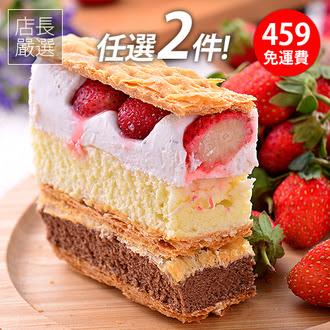 拿破崙 草莓