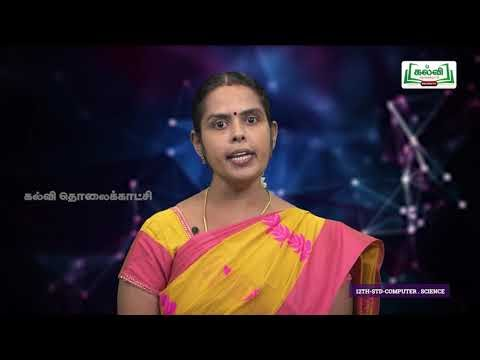 12th Computer Science வரையெல்லை சிக்கலைத் தீர்க்கும்யுக்தி அலகு 1 Kalvi TV