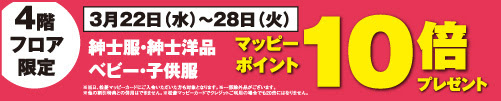 20170321mp10_ban2.jpg