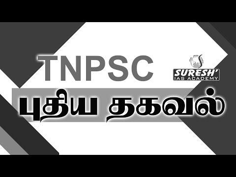 TNPSC New Updates Exam Annual Planner News Suresh IAS Academy