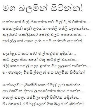 Sri Lanka Poems Tag Sri Lanka Love Poems