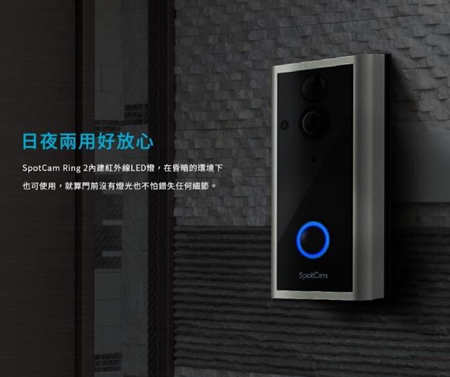 【消費券網購】SpotCam Ring 2 智能門鈴 台灣製、新加坡伺服器、守護家具安全