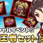 インゲーム、HTML5放置系戦略RPG『三萌志』で「海の日スペシャルイベント」を7月9日より開催中! - SocialGameInfo