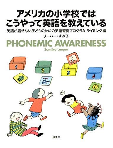 アメリカの小学校ではこうやって英語を教えている  英語が話せない子どものための英語習得プログラム ライミング編[Kindle版]