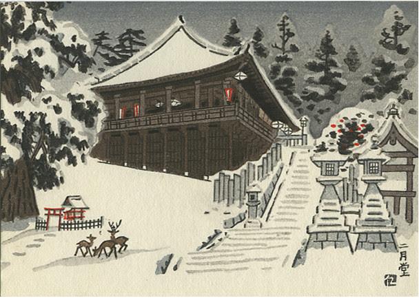 Uchida Kyoto 4_tatteredandlost