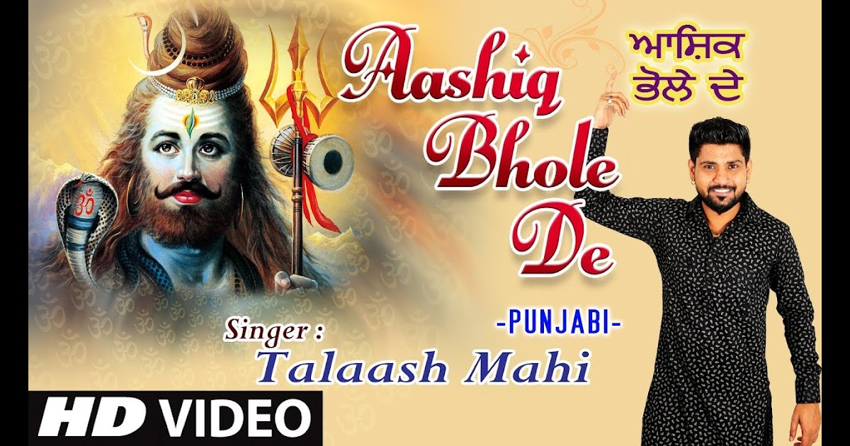 define tip money: AASHIQ BHOLE DE I Punjab Shiv Bhajan I TALAASH MAHI I  Full HD Video Song I T-Series Bhakti Sagar