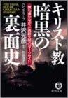 キリスト教暗黒の裏面史 (徳間文庫)