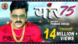 Yaar 75 Lyrics - Pawan Singh ~ LYRICGROOVE