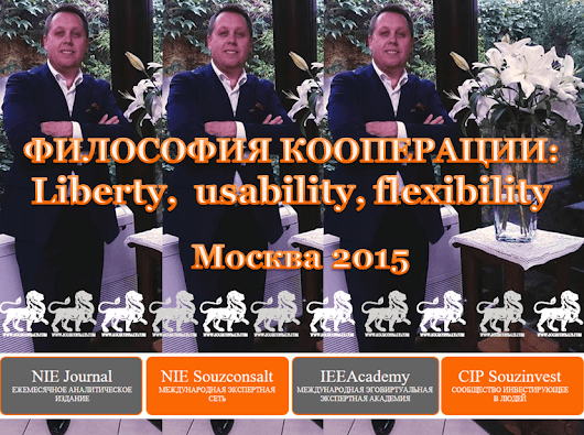ВИДЕОТРЕНИНГ: «ФИЛОСОФИЯ КООПЕРАЦИИ: Liberty, usability, flexibility» | NIE journal