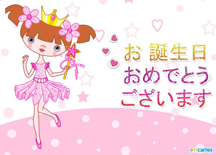 Bon Anniversaire En Japonais Somer