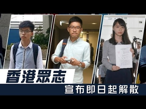 【on.cc東網】黃之鋒羅冠聰周庭退出 香港眾志宣布解散 #周庭