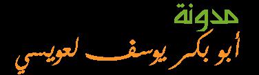 أبو بكر يوسف لعويسي