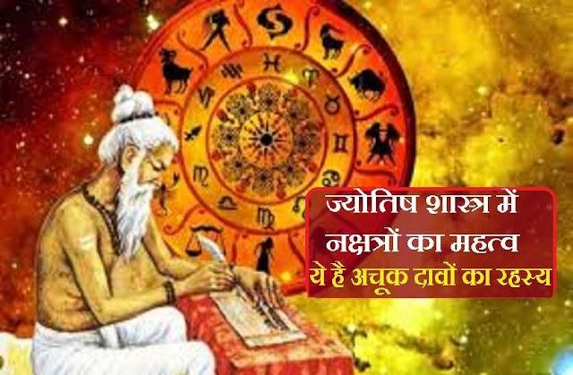 भारतीय वैदिक ज्योतिष शास्त्र और नक्षत्र : जानें इनका आप पर प्रभाव और कैसे करें दुष्प्रभाव से बचाव