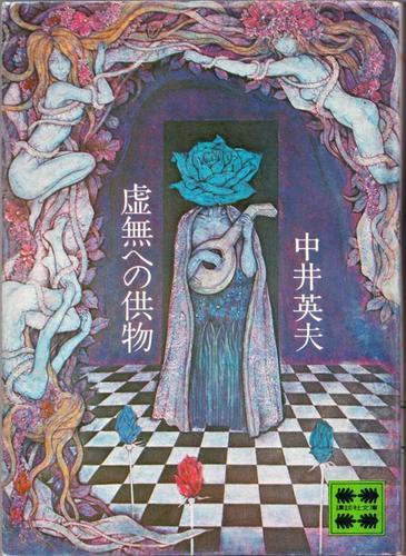 虚無への供物 (講談社文庫)