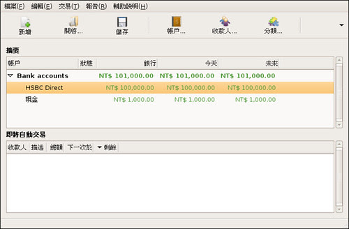 Screenshot-HomeBank - (無人) (*untitled.xhb)-1.png
