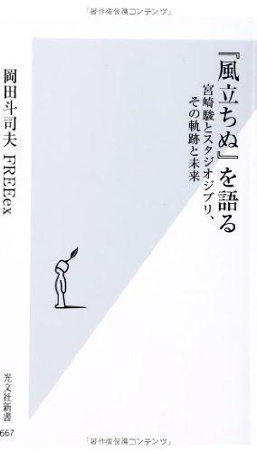 『風立ちぬ』を語る 宮崎駿とスタジオジブリ、その軌跡と未来 (光文社新書)