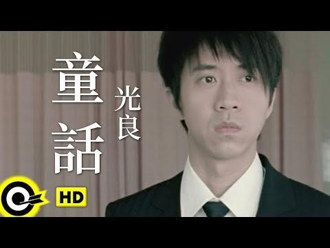 Chinese Pinyin Lyrics: 童話 - 光良 (Tong Hua - Guang Liang) *REQUEST*