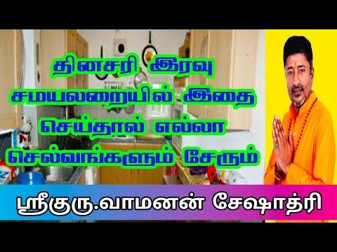 சமையலறையை தன வசியமாக மாற்ற இதை தினசரி செய்து வாருங்கள்#Panavasiyam#Vaman...