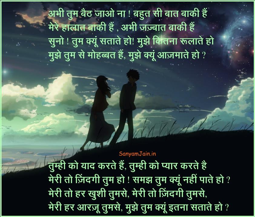 5000 Romantic Wallpaper In Hindi Quotes Terbaik