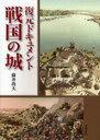 【送料無料選択可!】復元ドキュメント 戦国の城 新装版 (単行本・ムック) / 藤井 尚夫 著